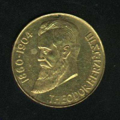 Medal Issued in Honor of Theodor Herzl and the Establishment of the State of Israel Front/Obverse