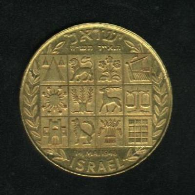 Medal Issued in Honor of Theodor Herzl and the Establishment of the State of Israel Back/Reverse