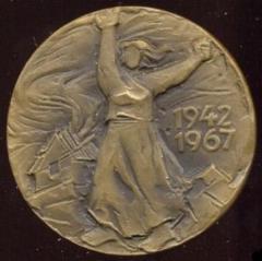 Lidice 25th Anniversary Commemoration medal