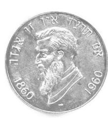 Colegio Israelita de Mexico Medal in Honor of Theodore Herzl