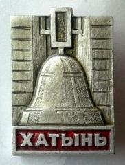 Khatin Memorial Pin #4