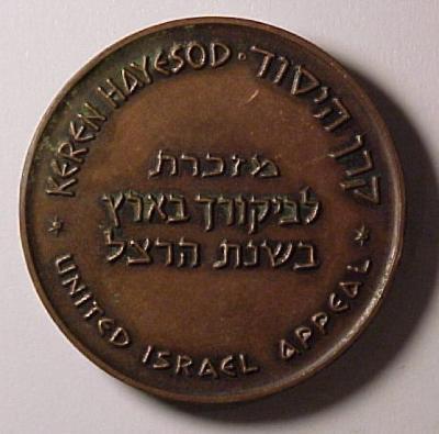 Theodore Herzl & Karen HaYesod / United Israel Appeal Medals Back/Reverse (1)