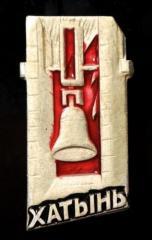 Khatin Memorial Pin #6