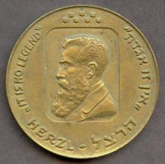 Theodore Herzl & 20th Anniversary of Israel Medal