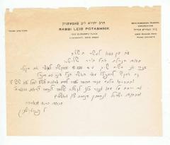 A Thank you Letter from Rabbi Leib Potashnik to Yeshivah Ohel Torah