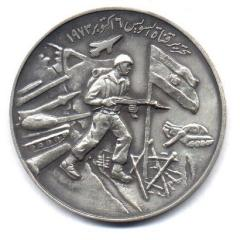 Egyptian Medal from the Israeli-Egyptian War of Attrition (1968 to 1970)