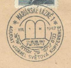 Agudath Israel Stamp from 1947 World Congress in Marienbad,Czechoslovakia