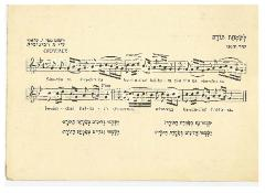 Postcard With Music for Simchas Torah Printed by Karen Kayemet Lisrael (Jewish National Fund) in Palestine