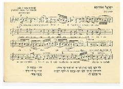 "Postcard With Music for ""Israel Veorieta"" Printed by Karen Kayemet Leisrael (Jewish National Fund) in Palestine"