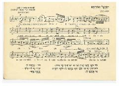 "Postcard With Music for ""Israel Veorieta"" Printed by Karen Kayemet Leisrael (Jewish National Fund) in Palestine"