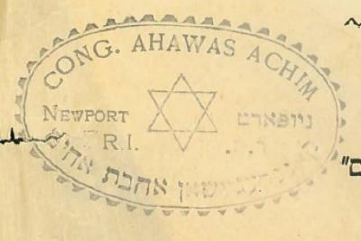 Seal of Congregation Ahawas Achim, Newport, Road Island