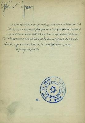 Letter Regarding Rabbi A G Lesser Contribution to Yeshiva Eitz Chaim of Cincinnati, Ohio