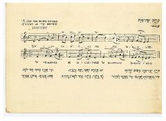 Postcard With Music Printed by Karen Kayemet Lisrael (Jewish National Fund) in Palestine