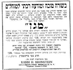 Rabbi Harry Bronstein 1955 Ad Quoting Rabbi Eliezer Silver's Ruling on his Mogen Circumcision Clamp