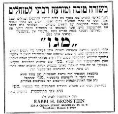 Rabbi Harry Bronstein 1955 Ad Quoting Rabbi Eliezer Silver's Ruling on his Mogen Circumcision Clamp