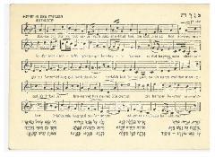 "Postcard With Music Entitled ""Kinneret"" Printed by Karen Kayemet Lisrael (Jewish National Fund) in Palestine"