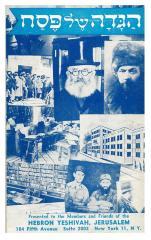 Passover Hagadah Presented to the Members of Friends of the Hebron Yeshiva, Jerusalem