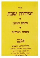 Prayer Book from The Central Hotel, Jerusalem