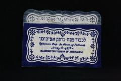 Afikomen Bag from the Kamenitzer Yeshivah, Jerusalem