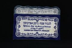 Afikomen Bag from the Kamenitzer Yeshivah, Jerusalem