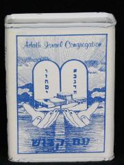 Tzedakah / Charity Box from Adath Israel Congregation (Cincinnati, Ohio)