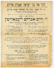 Poster from Anshe Polen Congregation (Cincinnati, Ohio) Regarding the Hiring of Dr. H. A. Liebovitz as Rabbi of the Congregation