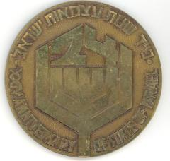 Medal Commemorating the 24th Anniversary of the Founding of the State of Israel – 1972