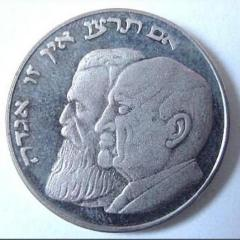 Chaim Weizmann / Theodor Herzl Medal Commemorating the 20th Anniversary of the Establishment of Israel