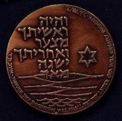 Tel Aviv 1959 Jubilee Israel State Medal