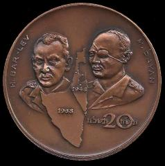 Moshe Dayan / Haim Bar-Lev Medal Commemorating the 20th Anniversary of the Establishment of Israel