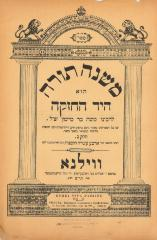 Title Page Leaf from Volume of The Mishneh Torah, written by Maimonides, section of Yad Hachazakah, Vilna, 1900