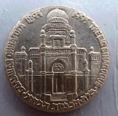 Leningrad / St Petersburg Synagogue 1993 100th Anniversary Medal