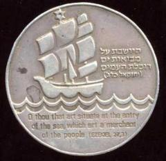 Chamber of Commerce – Tel-Aviv-Yafo Medal