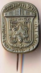 Jewish National Fund (Keren Kayemeth LeIsrael) Pin for the 1959 50th Anniversary of Tel-Aviv