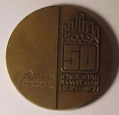 50th Anniversary of Ramat Gan Medal