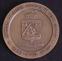 Haifa City Medal