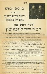 Poster Announcing the Visit of Rabbi Yosef Yitzchak Schneersohn's son-in-law,  Rabbi Gurary, to Cincinnati on January 10, 1943