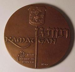 Yad Le Banim House / Ramat Gan City Medal