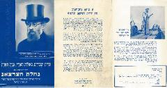 Pamphlet Regarding the Work of Israeli Chief Rabbi Isaac Halevi Herzog