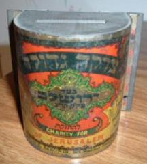 Charity for Jerusalem Tzedakah / Charity Box