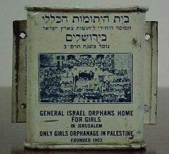 General Israel Orphans Home for Girls - Tzedakah / Charity Box