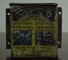 United Charity Institutions of Jerusalem Wall Mounted Tzedakah / Charity Box