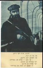 Postcard of Theodor Herzl on a Ship Bound for the Land of Israel