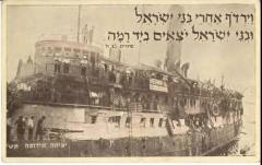 """Postcard of Haganah Ship """"Exodus"""" Carrying Jewish Holocaust Survivors from Europe to the Land of Israel"""