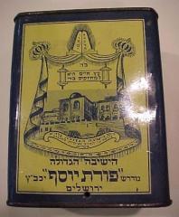 Yeshiva Porat Joseph, Jerusalem, Tzedakah / Charity Box