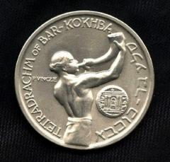 Bar Kokhba Revolt Commemorative Medal by Paul Vincze