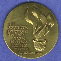 Israel Memorial Day / 25th Anniversary of Israel's Establishment 1973 Medal (Part of Shekel 25th Anniversary Series)