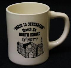 """Adath Israel """"Yarid in Jerusalem"""" Mug"""