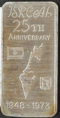 1973 Israel 25th Anniversary Silver Art Bar Great Lakes Mint
