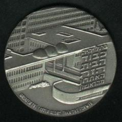 """HADASSAH"" HOSPITAL MOUNT SCOPUS – STATE MEDAL, 5736-1975"